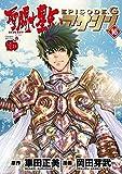 聖闘士星矢EPISODE.Gアサシン(16)完 (チャンピオンREDコミックス)