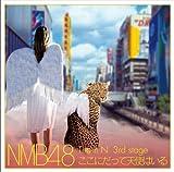夢のdead body♪NMB48(Team N)のCDジャケット
