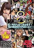 祝!今年も全て見せます!ONEDAFULL1年の軌跡全55作品!!Vol.4!!8時間 / ONEDAFULL [DVD]