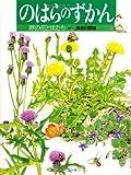 のはらのずかん―野の花と虫たち (絵本図鑑シリーズ) 画像