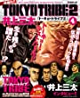 TOKYO TRIBE2 (4) (バーズコミックス リミックス)