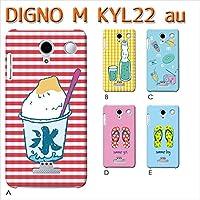 DIGNO M KYL22 (夏01) E [C015201_05] SUMMER 祭り 水着 夏 京セラ スマホ ケース au