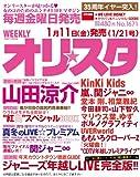 オリ☆スタ 2013年 1/21号 [雑誌] / オリコン・エンタテインメント (刊)
