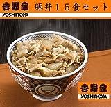 吉野家 冷凍 豚丼の具 15食セット