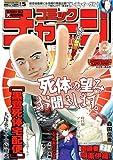 コミックチャージ 2007年 6/5号 [雑誌]