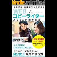 WEBコピーライター月30万円稼ぐ方法: 好きなことで生きていく!自分史上最高の働き方 (出雲出版)
