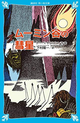 ムーミン谷の彗星 (新装版) (講談社青い鳥文庫)の詳細を見る