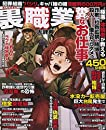 まんが日本の裏職業大辞典 (コアコミックス)