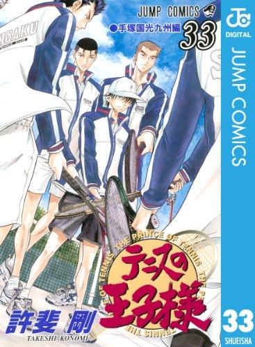 テニスの王子様 33 (ジャンプコミックスDIGITAL)