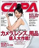 CAPA 2015年7月号[雑誌]