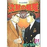 沈黙の艦隊 (31) (モーニングKC (465))