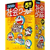 ドラえもん社会ワールド(5冊セット)1