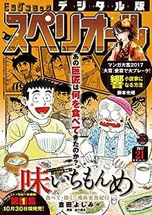 [雑誌] ビッグコミックスペリオール 2017年21号 [Big Comic Superior 2017-21]