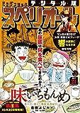 ビッグコミックスペリオール 2017年21号(2017年10月13日発売) [雑誌]