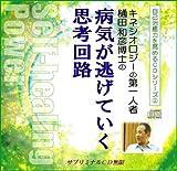 サブリミナル無限★キネシオロジーの第一人者 樋田和彦博士の「病気が逃げていく思考回路」