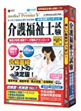 media5 PremierV 介護福祉士試験