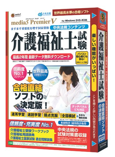 media5 PremierV 介護福祉士試験...
