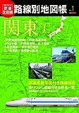 歴史でめぐる鉄道全路線路線別地図帳 no.1 関東 1 (朝日オリジナル)