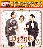 百年の花嫁 期間限定スペシャルプライス DVD-BOX2[DVD]