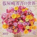 カレンダー2017 假屋崎省吾の世界 花 (ヤマケイカレンダー2017)