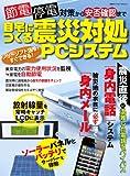 自宅につくる震災対処PCシステム (日経BPパソコンベストムック)