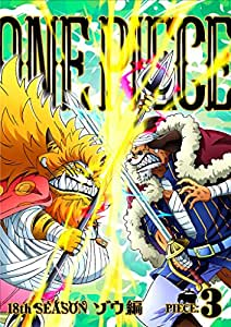 ONE PIECE ワンピース 18THシーズン ゾウ編 piece.3 [DVD]