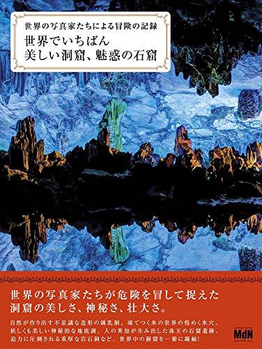 世界でいちばん美しい洞窟、魅惑の石窟 世界の写真家たちによる冒険の記録の詳細を見る