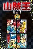 山賊王 超合本版(2) (月刊少年マガジンコミックス)