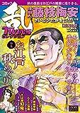 コミック乱ツインズセレクション お江戸秋めぐり (SPコミックス SPポケットワイド)
