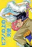 ピアノの上の天使 / 尾崎 かおり のシリーズ情報を見る