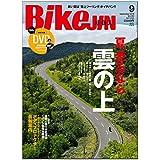 BikeJIN (培倶人) 2016年 09月号