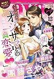 Young Love Comic aya 2017年12月号 [雑誌] (YLC)