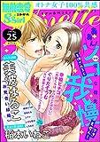 幸姫ピチコ / 幸姫ピチコ のシリーズ情報を見る