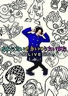 おわらないせかいのうたいかた LIVE [DVD](在庫あり。)