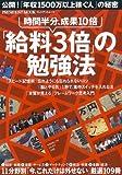 「給料3倍」の勉強法―公開!「年収1500万以上稼ぐ人」の秘密 (プレジデントムック)