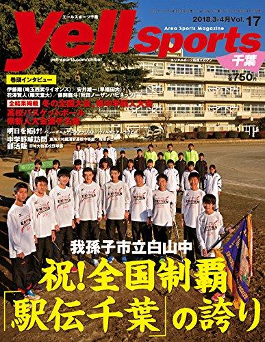 Yell sports 千葉 Vol.17 (エールスポーツ)
