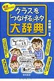 クラスを「つなげる」ネタ大辞典―厳選102アイテム!