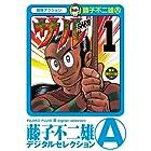 サル(1) (藤子不二雄(A)デジタルセレクション)