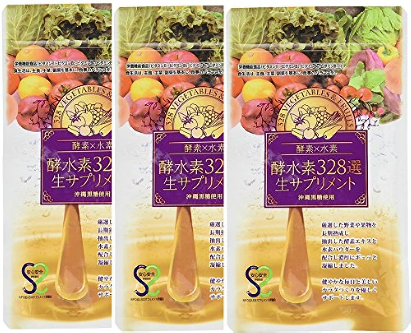ぶどう火薬給料酵水素328選 生サプリメント×3袋セット