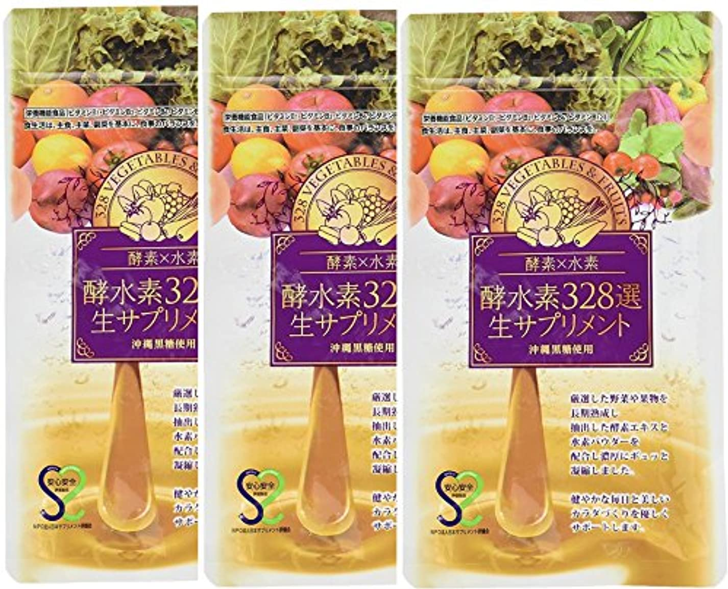 忠実なアクチュエータショッピングセンター酵水素328選 生サプリメント×3袋セット