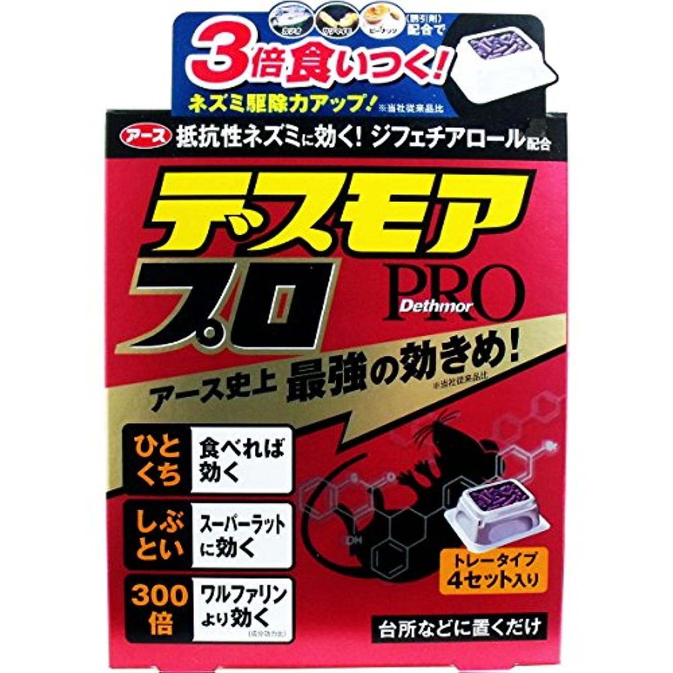 ネズミ取り 1度食べれば効く 殺虫 アース デスモアプロ トレータイプ 4セット入
