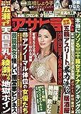 週刊アサヒ芸能 2019年 6/27 号 [雑誌]