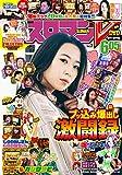 パチンコ実戦ギガMAX6月号増刊 COMICスロマンV Vol.7