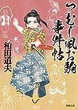 つむじ風お駒事件帖 (徳間時代小説文庫)