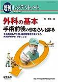 レジデントノート増刊 Vol.14 No.17 外科の基本―手術前後の患者さんを診る〜手術の流れや手技、周術期管理が身に…