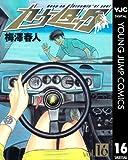 カウンタック 16 (ヤングジャンプコミックスDIGITAL)