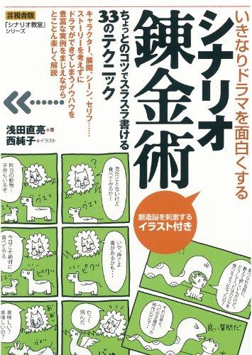 いきなりドラマを面白くするシナリオ錬金術 (シナリオ教室)の詳細を見る