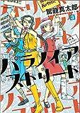 パラノイアストリート 3 (MFコミックス)
