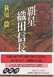 覇星 織田信長 (徳間文庫)
