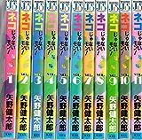 ネコじゃないモン! セレクション版 コミック 全11巻完結セット (ヤングジャンプコミックスセレクション)